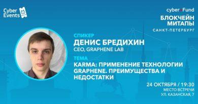Митап Киберфонда 24 октября в Петербурге: Применение технологии Graphene на примере проекта Karma