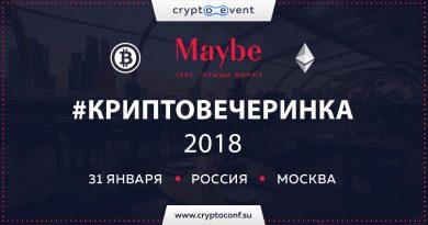 """Коктейли, кикер и блокчейн: в Москве пройдет """"Криптовечеринка"""""""