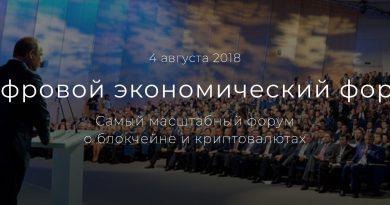 4 августа в Московской Школе Управления в Сколково пройдет Цифровой Экономический Форум