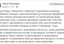 В Украине на межведомственном уровне поддержали концепцию регулирования криптоиндустрии