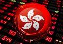 Гонконг использует блокчейн для повышения эффективности торгового финансирования