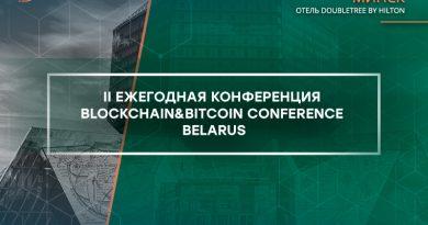 Цифровая политика, блокчейн икриптовалюты: вМинске пройдет вторая Blockchain &Bitcoin Conference Belarus