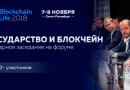 В Санкт-Петербурге чиновники обсудят роль блокчейна в госсекторе