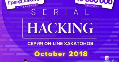 Добро пожаловать в будущее на Serial Hacking October