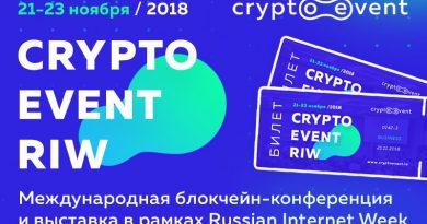 Ведущие криптовалютные проекты примут участие в CryptoEvent RIW в Москве