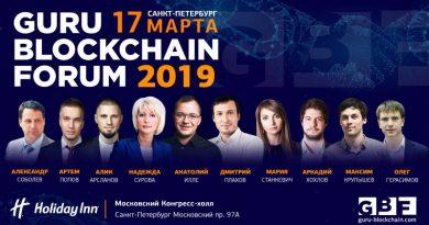 В Санкт-Петербурге пройдет Guru Blockchain Forum