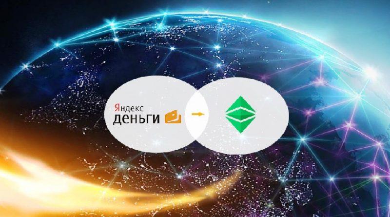 Сегодня, в рамках этого материала, вместе с экспертом, представляющим один из тематических онлайн-сервисов рунета, говорим о том, каксовершить перевод с карты Яндекс.Деньги на Ethereum наиболее эффективным способом.