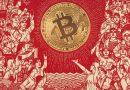 СМИ: китайский суд признал биткоин «виртуальной собственностью»
