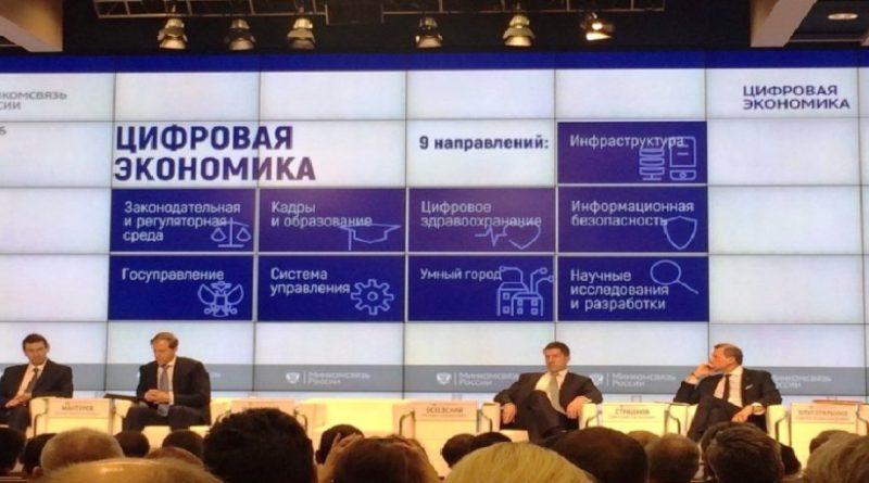 Цифровизация тех или иных привычных процессов в области экономки и финансов набирает оборот по всему миру. И тем приятнее понимать, что инновационные процессы в области цифровой экономики не обходят стороной и Российскую Федерацию.