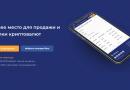 Криптовалютная биржа Bitzlato с 22 января расширяет линейку торговых пар с крипторублем (RUBM), а с 25 января запускает пилотную программу маркет-мейкинга.