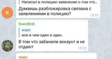 Трейдер под ником Alex OPG сообщил, что один из его счетов на криптовалютной бирже @binance 7 января был заблокирован якобы по требованию украинской полиции. Пользователю недоступен вход в аккаунт и, соответственно, вывод средств.