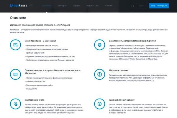 О первом пункте мы и поговорим в рамках данного материала, где изучим сервис Мегакасса (официальный сайт https://megakassa.ru), позиционирующий себя как современный способ приема платежей на сайте и специализирующийся при этом на тех самых интернет-магазинах.