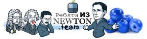 Ребята из Newton.Team, не дождавшись запуска Открытой Сети Телергамм (ТОН) сообщили про оптимизацию пакета проектов и скорый запуск образовательной платформы SEDU.ME.