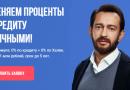 Кредит наличными от Совкомбанка. Как получить?