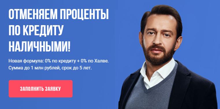 получить кредит наличными в Совкомбанке