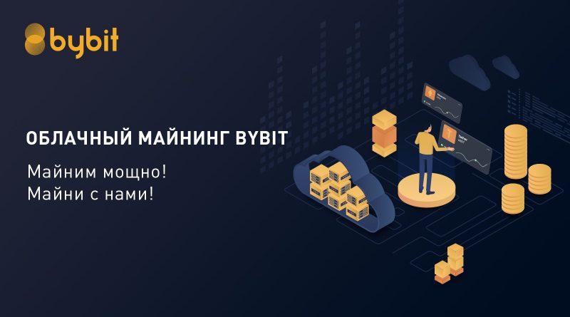 Появилась официальная информация о том, чтобиржа Bybit запускает облачный майнинг ETH. Пообщались с представителями компании и вот, что узнали.